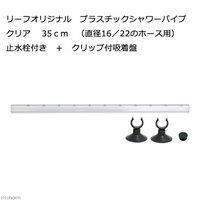 リーフオリジナル プラスチックシャワーパイプ クリア 35cm (直径16/22のホース用) 止水栓付き + クリップ付吸着盤