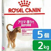 ロイヤルカナン 猫 アロマエクシジェント アロマ 成猫用 2kg×5袋 3182550767323  ジップ付
