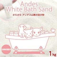 さらさら アンデス山脈の浴び砂 1kg 小動物用浴び砂 砂浴び