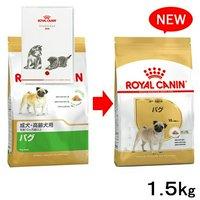 ロイヤルカナン パグ 成犬・高齢犬用 1.5kg 3182550752404 ジップ付 スケジュール帳おまけ付
