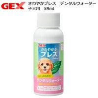 GEX さわやかブレス デンタルウォーター 子犬用 59ml
