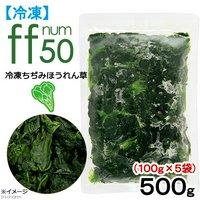 冷凍★ff num50 冷凍ちぢみほうれん草 100g ×5 別途クール手数料