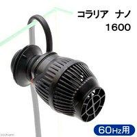 60Hz コラリア ナノ 1600 60Hz(西日本用) サーキュレーター 海水魚 サンゴ 水流