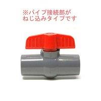 ねじ込み式ボールバルブ(塩ビ接続用) 20A VP-911