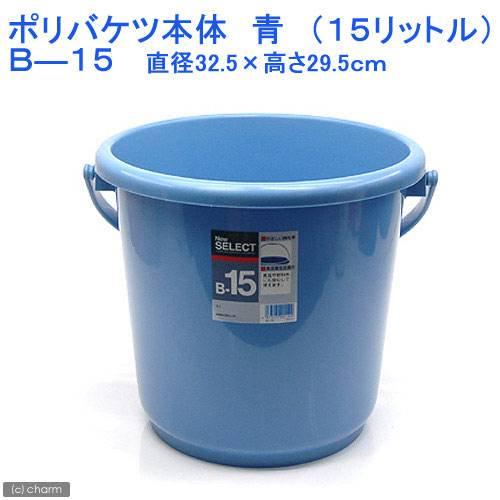 ポリバケツ本体 青 (15リットル) B−15 お一人様2点限り
