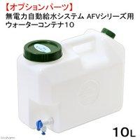無電力自動給水システム AFVシリーズ用 ウォーターコンテナ10 10L