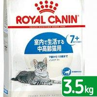 ロイヤルカナン 猫 インドア 7+ 3.5kg 3182550784412  ジップ付