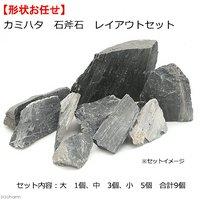 カミハタ 石斧石 レイアウトセット 形状おまかせ