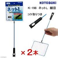 コトブキ工芸 kotobuki K-198 ネットL 細目 コケ取りつき 2本