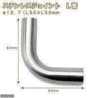 ステンレスジョイント L管 直径12.7(L50×L50mm) 淡水水槽専用