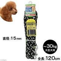 ターキー ダイスキシリーズ 反射強力リード 黒 大型犬用 直径1.5×120cm お散歩用 引ひも