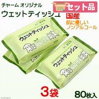 肌に優しいヒアルロン酸配合 ノンアルコール チャームオリジナル ウェットティッシュ 80枚×3袋