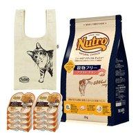 ニュートロ ナチュラルチョイス 穀物フリー アダルト チキン 2kg + ウェット8個 マルシェバッグおまけ付(気になる猫ちゃんデザイン)