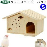川井 KAWAI ペットコテージ ハウスS(165×115×115)