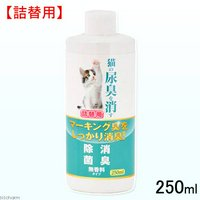 ニチドウ 猫の尿臭を消す消臭剤 詰替用 250mL