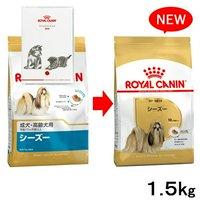 ロイヤルカナン シーズー 成犬・高齢犬用 1.5kg ジップ付 スケジュール帳おまけ付