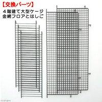 4階建て大型ケージ専用 金網フロアとはしご 交換パーツ