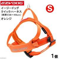 犬 ハーネス イージードッグ クイックハーネス S(胴周り38~49cm) オレンジ 小型犬用