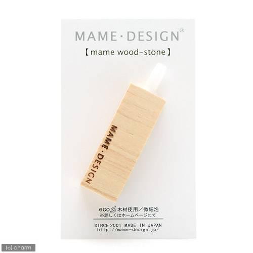 マメデザイン マメウッドストーン(mame wood-stone)