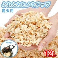 ふわふわヒノキチップ 12L 昆虫用 カブトムシ クワガタ