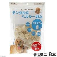 ペットプロ デンタル&ヘルシーガム ミルクガム 骨型ミニ 8本 犬 フード おやつ