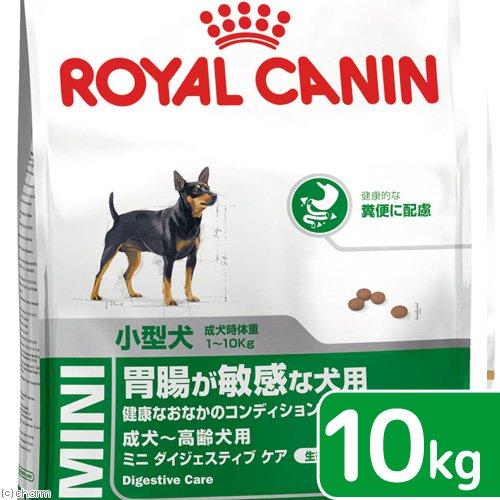 ロイヤルカナン SHN ミニ ダイジェスティブ ケア 成犬・高齢犬用 10kg 正規品 3182550853392