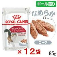 ロイヤルカナン 猫 インスティンクティブ ローフ 成猫用 85g 1ボール12袋 9003579003886