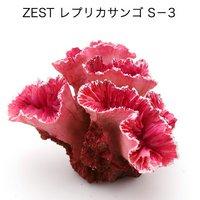 ゼンスイ ZEST レプリカサンゴ S-3