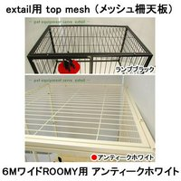 アウトレット品 extail用 top mesh メッシュ柵天板 6Mワイド ROOMY用  訳あり