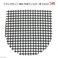 ブラックネット 粗め 外部フィルター用 V3/V2 3枚