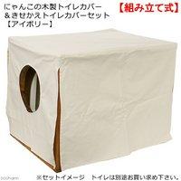にゃんこの木製トイレカバー&きせかえトイレカバーセット 【アイボリー】