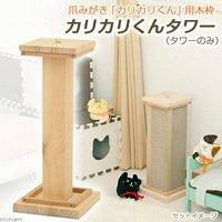 猫 爪とぎ(つめとぎ) カリカリくん用木枠 カリカリくんタワー(タワーのみ) 猫の爪みがき