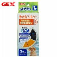 GEX ピュアクリスタル 軟水化フィルター 半円タイプ 犬用 3P