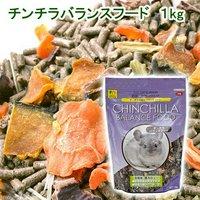三晃商会 SANKO チンチラバランスフード 1kg チンチラフード えさ エサ 餌