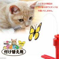マルカン 不思議なくるくる チョウチョ 付け替え用 猫 猫用おもちゃ 電動