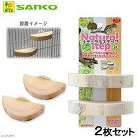 三晃商会 SANKO ナチュラルステップ 2枚セット 小動物用 木製 ステージ
