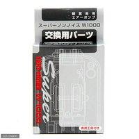 日本動物薬品 ニチドウ 交換用 スーパーノンノイズ W-1000用 交換用パーツ