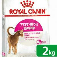 ロイヤルカナン 猫 アロマエクシジェント アロマ 成猫用 2kg 3182550767323  ジップ付