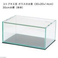 コトブキ工芸 kotobuki ガラスの水景(30×20×14cm) 30cm水槽(単体)