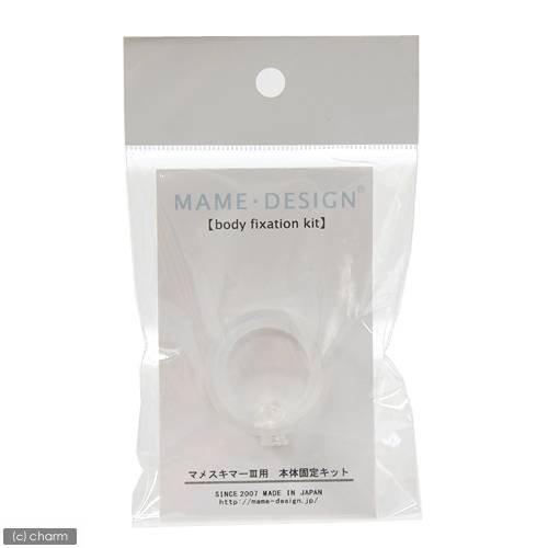 マメデザイン マメスキマー3用 本体固定キット 交換部品