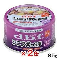 デビフ シニア犬の食事 ささみ&さつまいも 85g 正規品 国産 ドッグフード 2缶入り