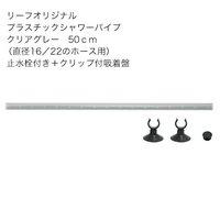 リーフオリジナル プラスチックシャワーパイプ クリアグレー 50cm (直径16/22のホース用) 止水栓付き + クリップ付吸着盤
