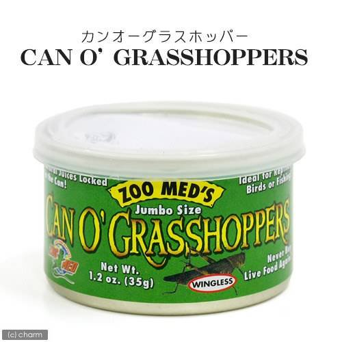 ZOOMED カン・オー グラスホッパー CAN O GRASSHOPPERS 35g 爬虫類 餌 エサ 缶詰