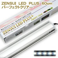 ZENSUI LED PLUS 60cm パーフェクトクリア- 水槽用照明 ライト 熱帯魚 水草  アクアリウムライト