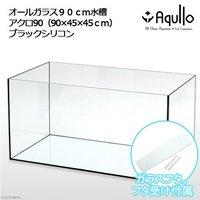 ブラックシリコン アクロ90N(90×45×45cm) フタ付き 90cm水槽(単体) ・
