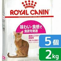 ロイヤルカナン 猫 セイバーエクシジェント 成猫用 2kg×5袋 3182550717137  ジップ付