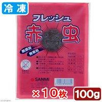 冷凍★さんみ フレッシュ赤虫(アカムシ) 100g 10枚 冷凍赤虫 別途クール手数料