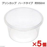 プリンカップ ハードタイプ 約950ml×5個 カブトムシ クワガタ 卵 幼虫 繁殖 保存容器