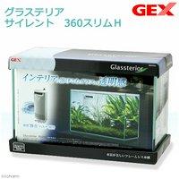 GEX グラステリア サイレント 360スリムH 36cmスリム水槽 水槽セット 初心者