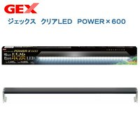 GEX クリアLED POWER X 600 60cm水槽用照明 ライト 熱帯魚 水草 アクアリウムライト